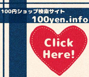 全国の100円ショップを探せるサイト
