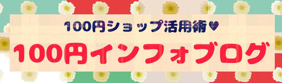 100円ショップインフォ