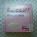【美容・コスメ】ポーチにひとつ!100円で買えるおすすめあぶらとり紙5選